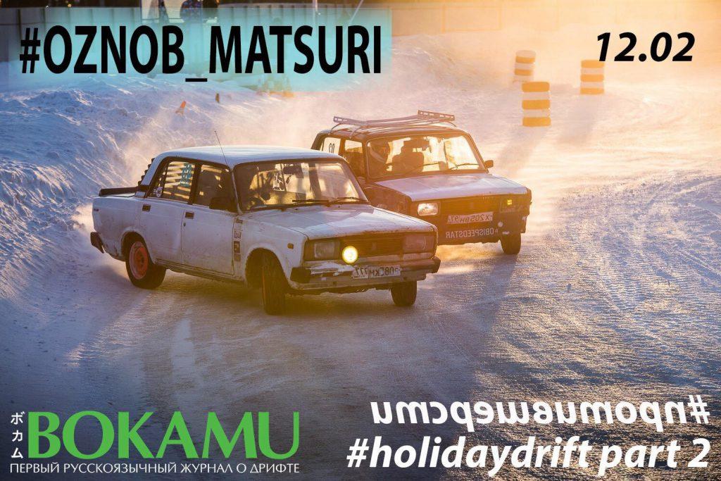 OZNOB_MATSURI holidaydrift